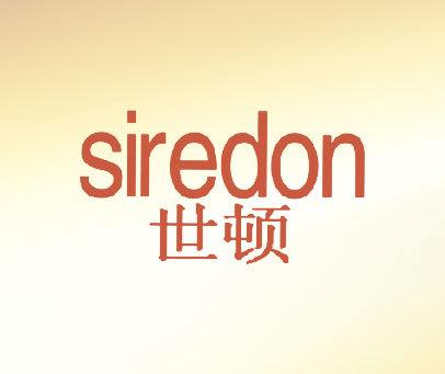 世顿 SIREDON
