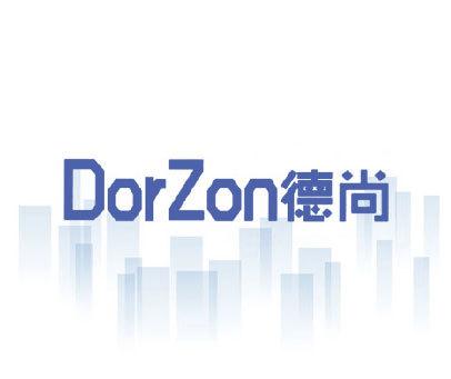 德尚 DORZON
