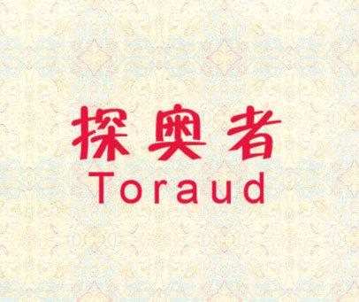 探奥者 TORAUD