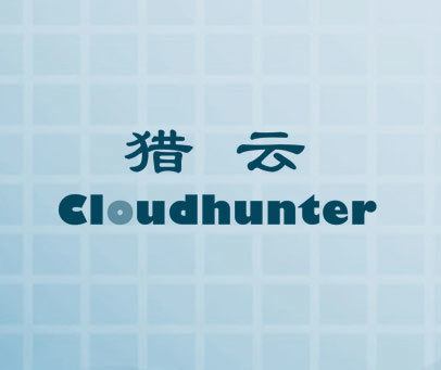 猎云 CLOUDHUNTER