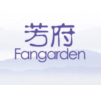 芳府  FANGARDEN