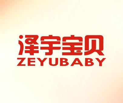 泽宇宝贝 ZEYUBABY