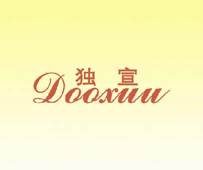 独宣 DOOXUU