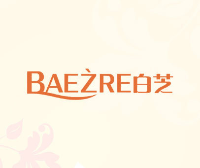 BAEZRE白芝
