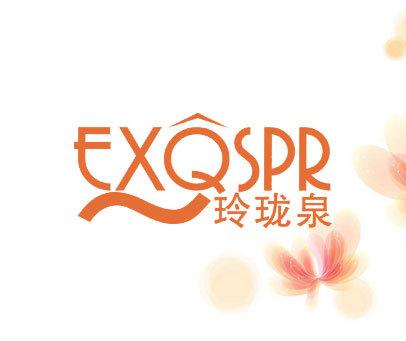 玲珑泉 EXQSPR
