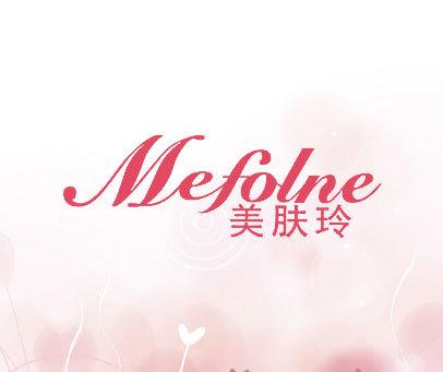 美肤玲 MEFOLNE