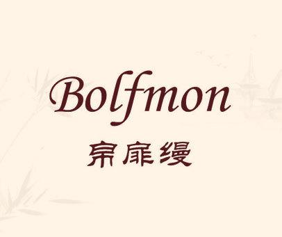 帛扉缦 BOLFMON