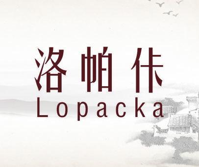 洛帕佧  LOPACKA