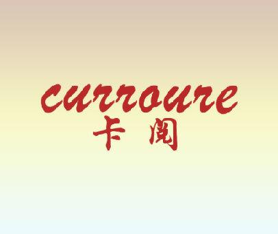 卡阅 CURROURE