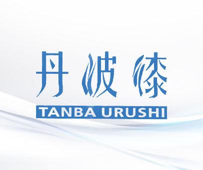 丹波漆 TANBA URUSHI