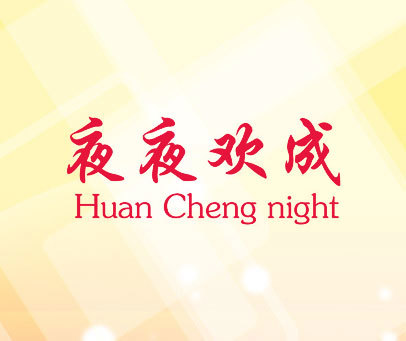 夜夜欢成 HUAN CHENG NIGHT