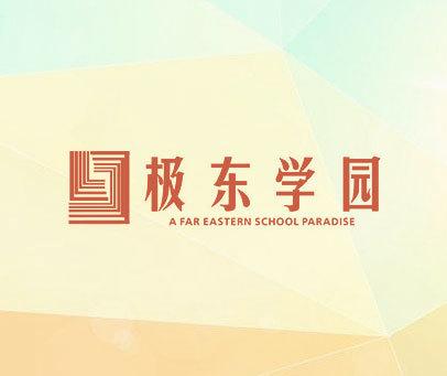 极东学园 A FAR EASTERN SCHOOL PARADISE