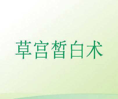 草宫皙白术