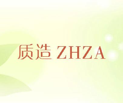 质造 ZHZA