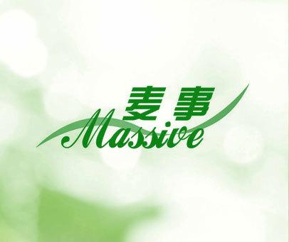 麦事 MASSIVE