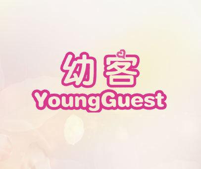 幼客 YOUNGGUEST