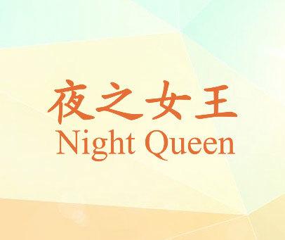 夜之女王  NIGHT QUEEN