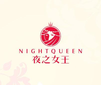 夜之女王 NIGHTQUEEN
