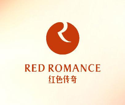 红色传奇 RED ROMANCE