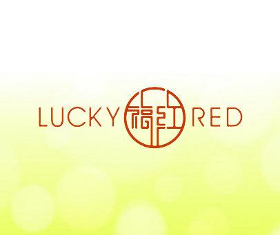 福红 LUCKY RED