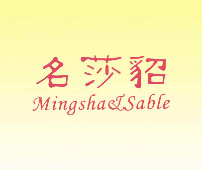 名莎貂 MINGSHA&SABLE