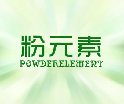 粉元素 POWDER ELEMENT
