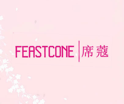 席蔻 FEASTCONE