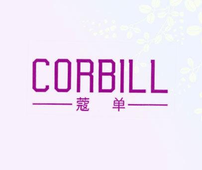 蔻单 CORBILL