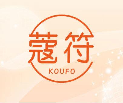 蔻符 KOUFO