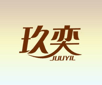 玖奕 JUUYIL