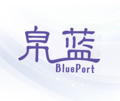 帛蓝  BLUEPORT
