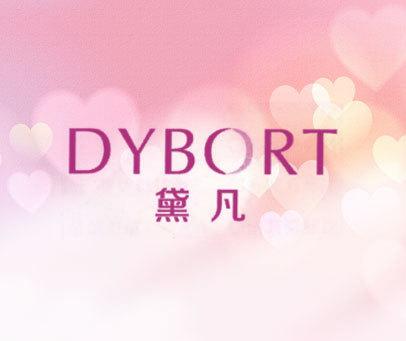 黛凡 DYBORT
