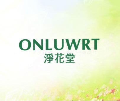 净花堂 ONLUWRT