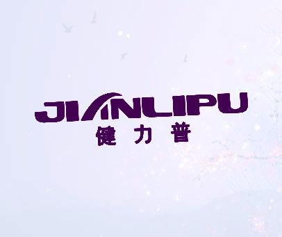 健力普  JIAN LI PU