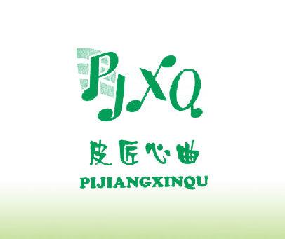 皮匠心曲 PJXQ