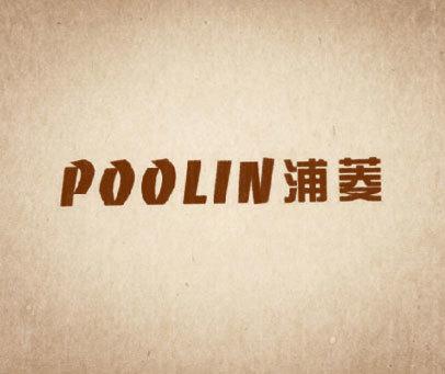 浦菱 POOLIN