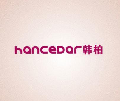 韩柏 HANCEDAR