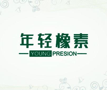 年轻橡素 YOUNG PRESION