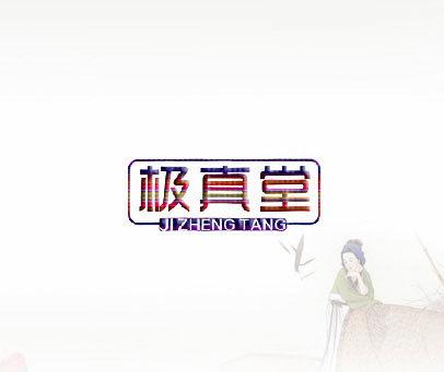 极真堂 JI ZHENG TANG