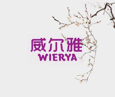 威尔雅 WIERYA