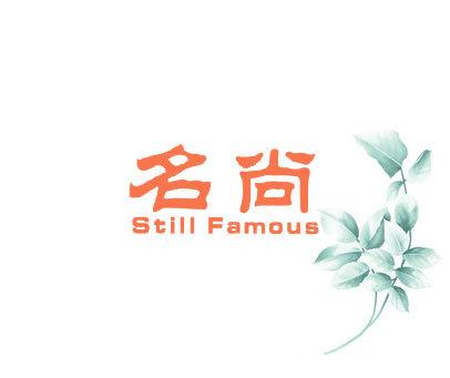 名尚 STILL FAMOUS
