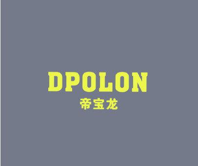 帝宝龙 DPOLON