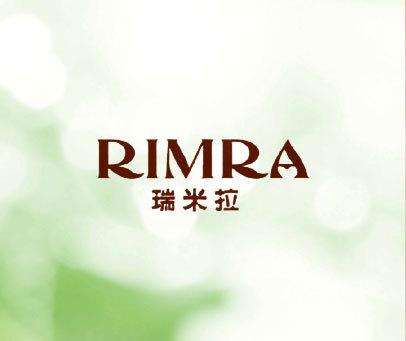 瑞米拉 RIMRA