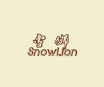 雪狮 SNOWLION