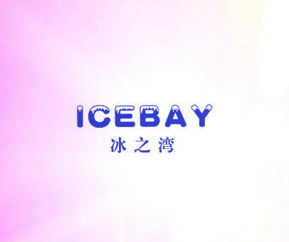 冰之湾 ICEBAY