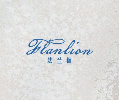 法兰狮 FLANLION