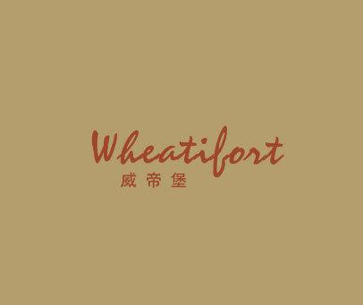 威帝堡 WHEATIFORT
