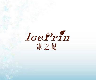 冰之妃 ICEPRIN
