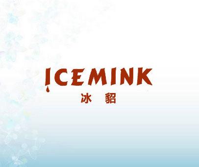 冰貂 ICE MINK