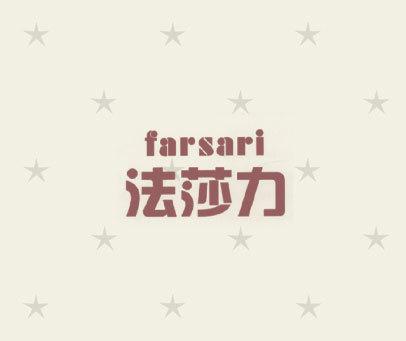 法莎力 FARSARI